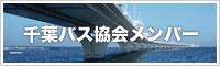 千葉バス協会メンバー