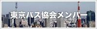 東京バス協会メンバー