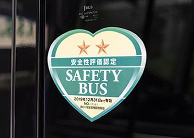 運輸安全マネジメント制度とは
